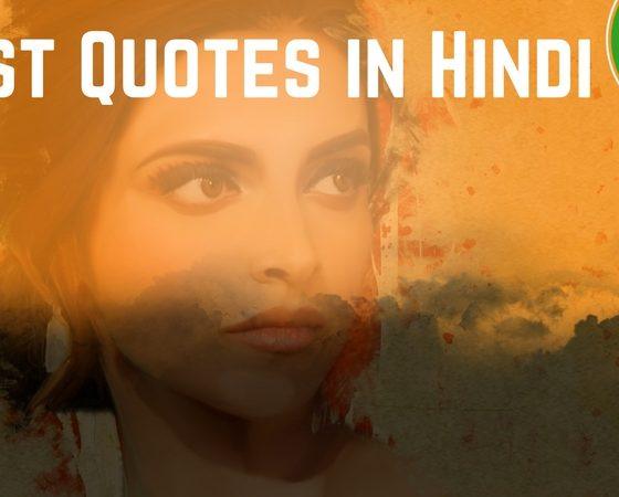 Best Quotes in Hindi [बेस्ट कोट्स हिंदी में]