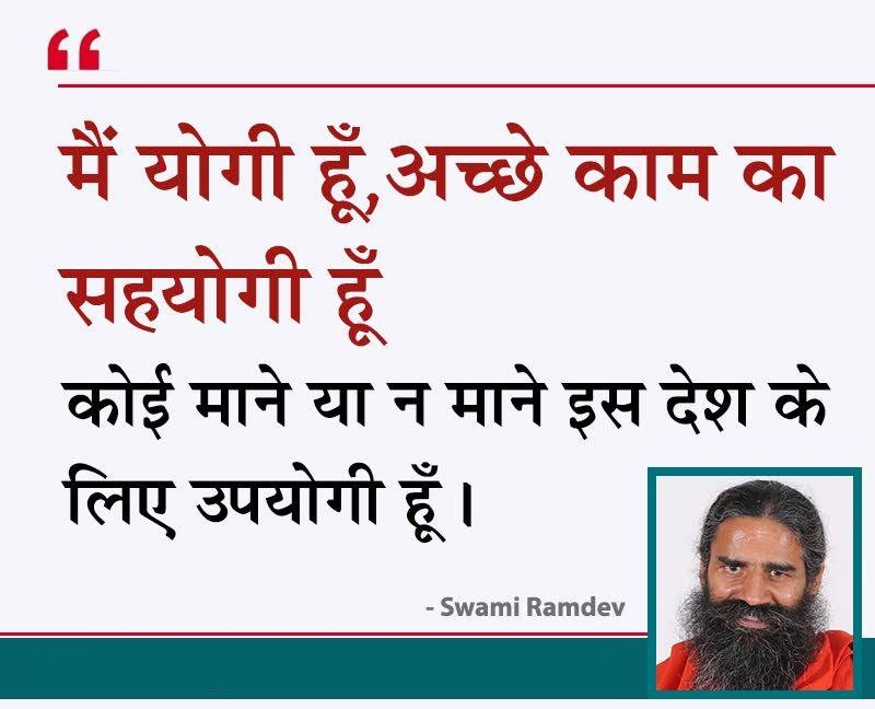 Ramdev Baba Yoga Quotes to Help You to Lead the Healthy Life!