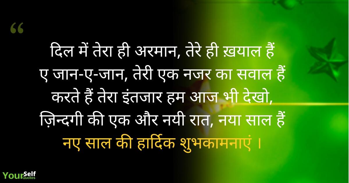 Happy New Year Shayari Whatsapp Status