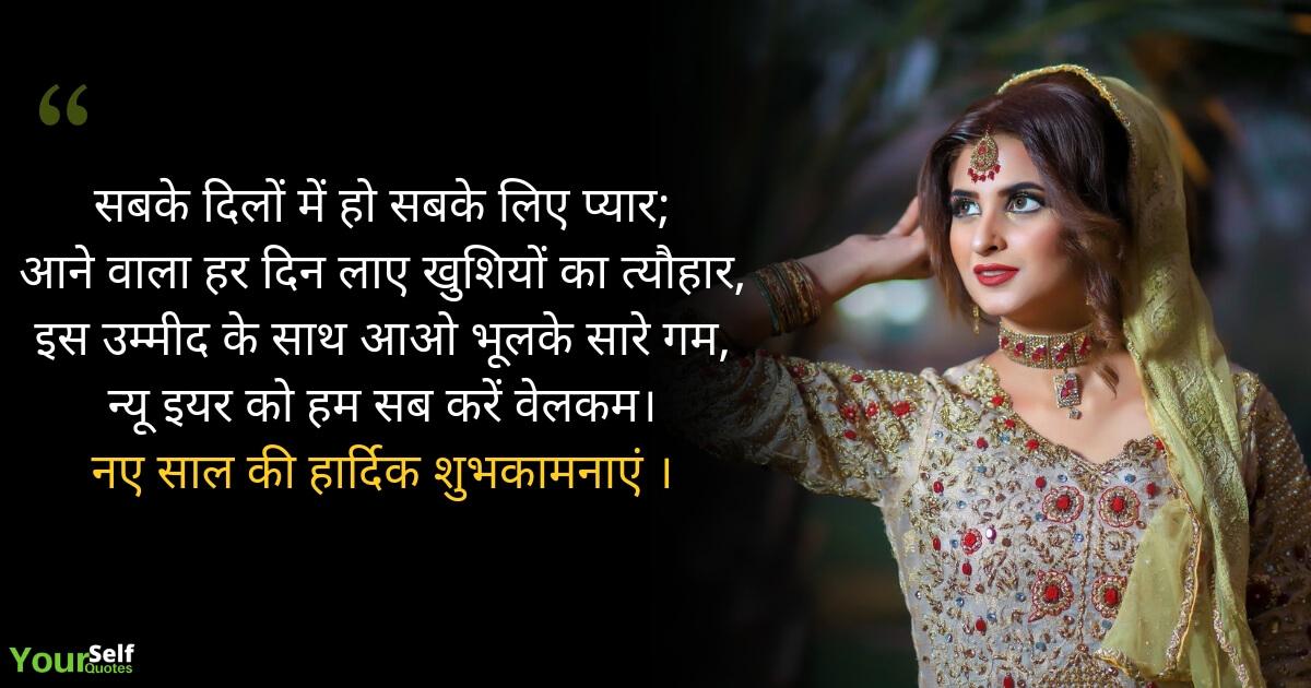 Hindi New Year Shayari Images