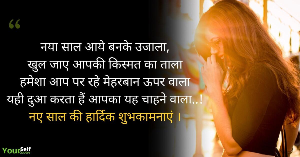 Images of New Year Shayari in Hindi