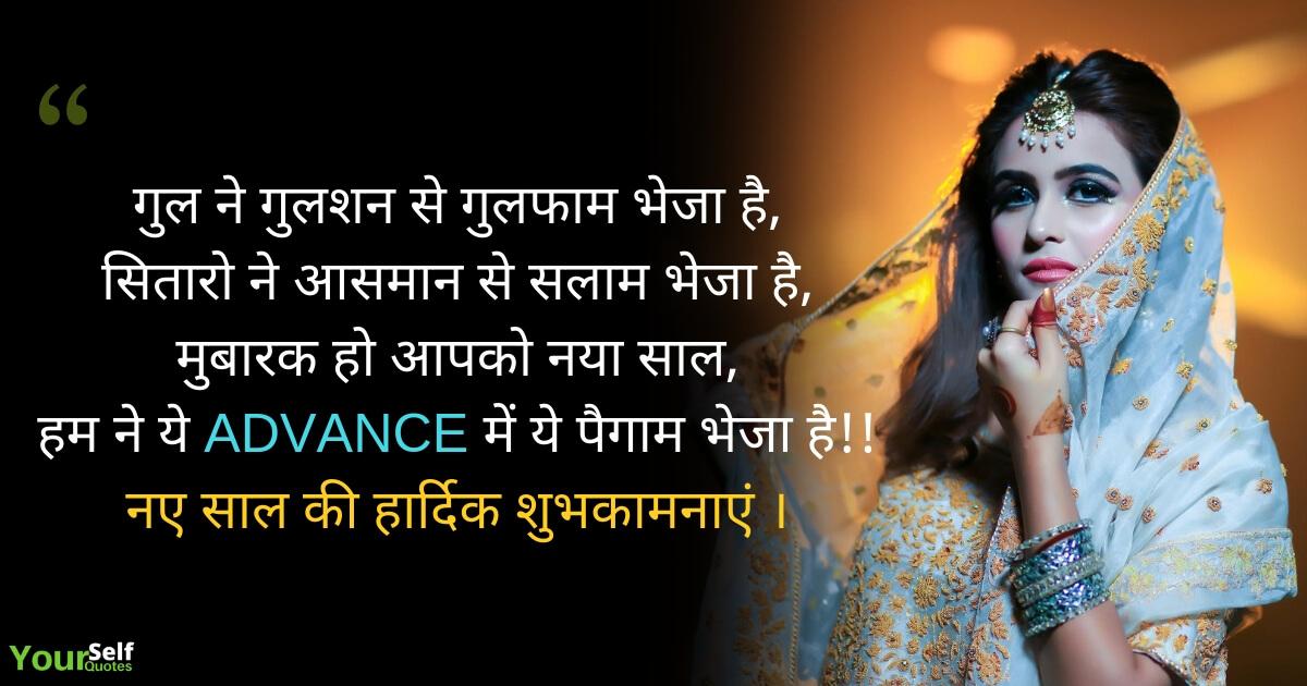 New Year Hindi Shayari Photos