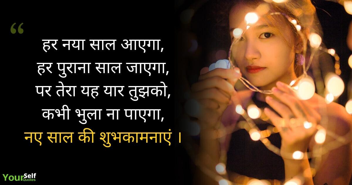 New Year Shayari Status