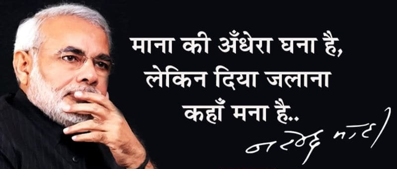 Narendra Modi Words in Hindi