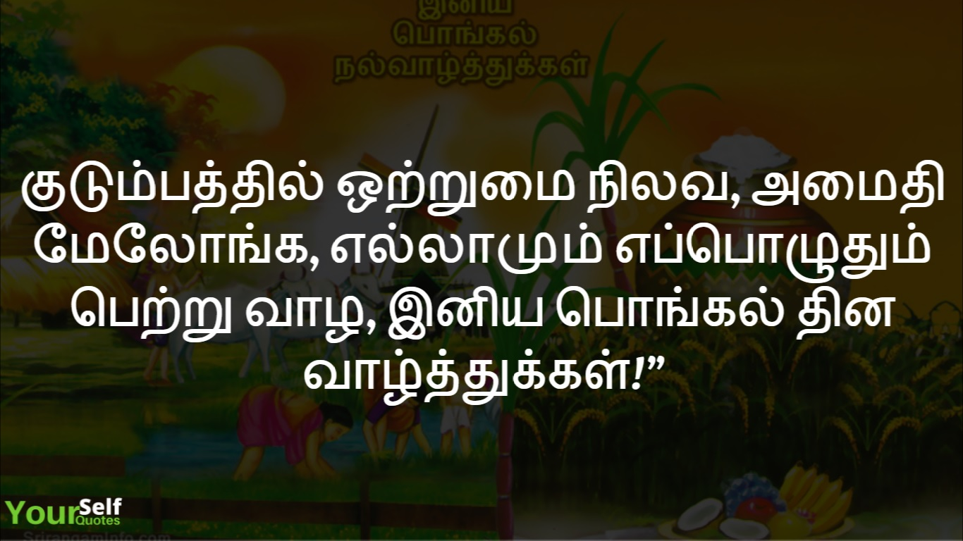 Beautiful Be Yourself Quotes In Tamil