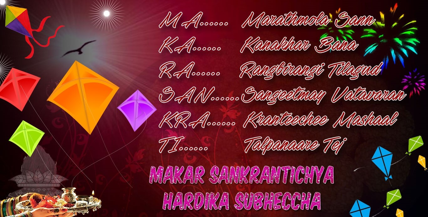 Happy makar sankranti 2018 wishes greetings messages images happy makar sankranti wallpaper m4hsunfo