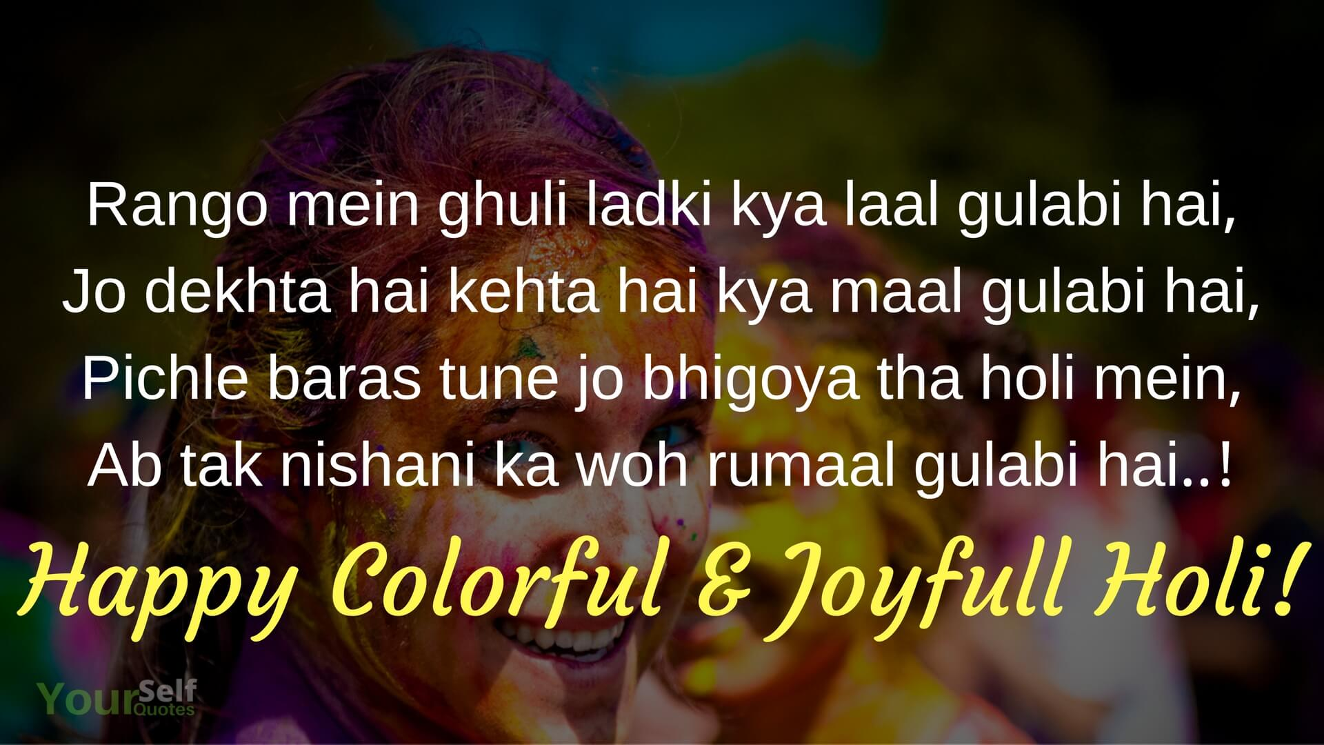 Holi Shayari Hindi Photo