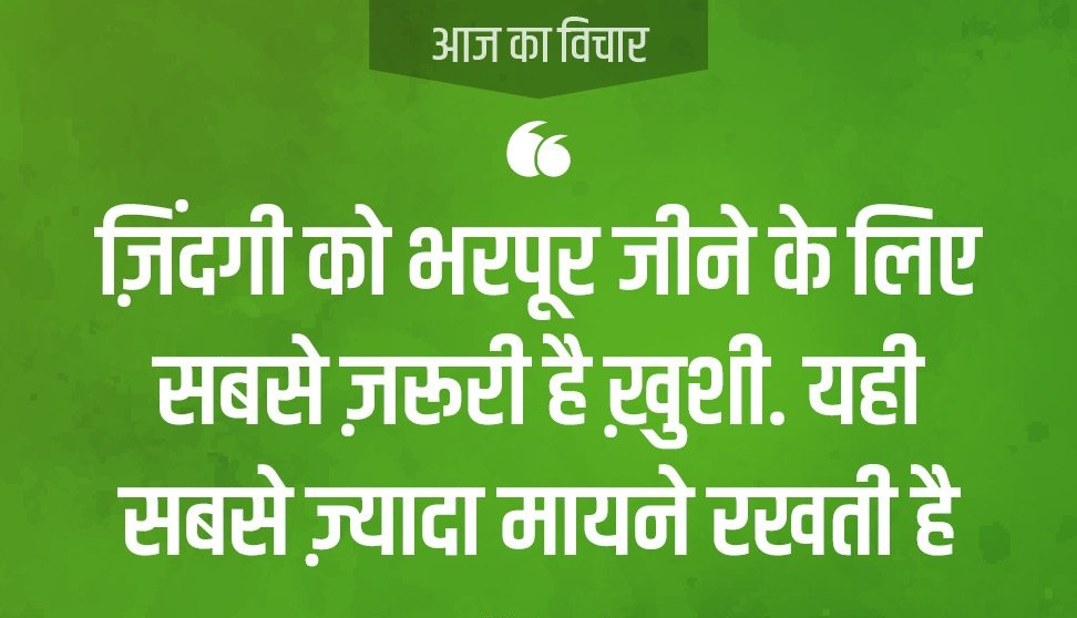 Image of: Shayari Hindi Quotes In Hindi Images Quotes Ideas Best Quotes In Hindi बसट कटस हनद म