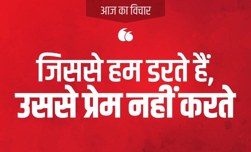 Heart Touching Hindi Love Quotes दल छन वल