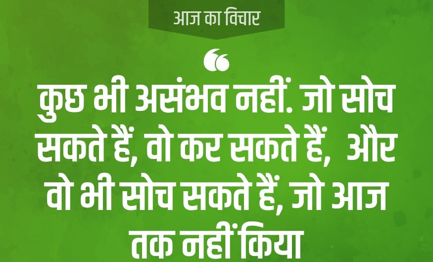 Best Quotes In Hindi ब स ट क ट स ह न द म