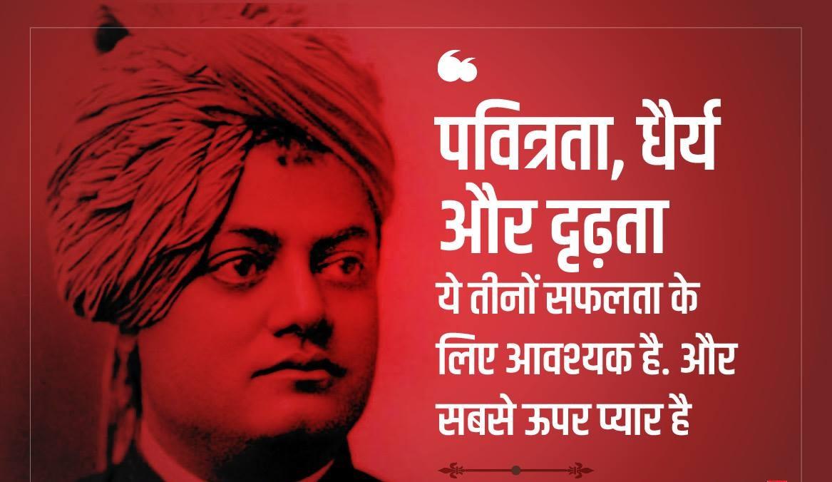 Vivekananda Quotes Hindi