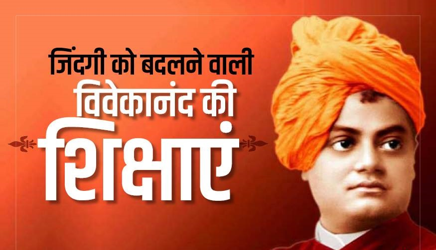 swami vivekananda thoughts Hindi Photos