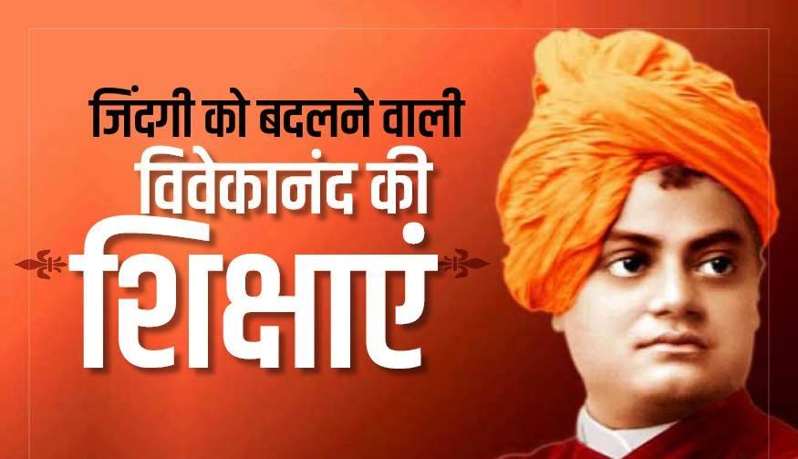 swami vivekananda thoughts Hindi Photos