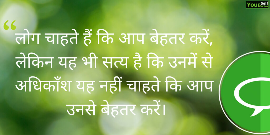 Great Motivationa Quotes} in Hindi
