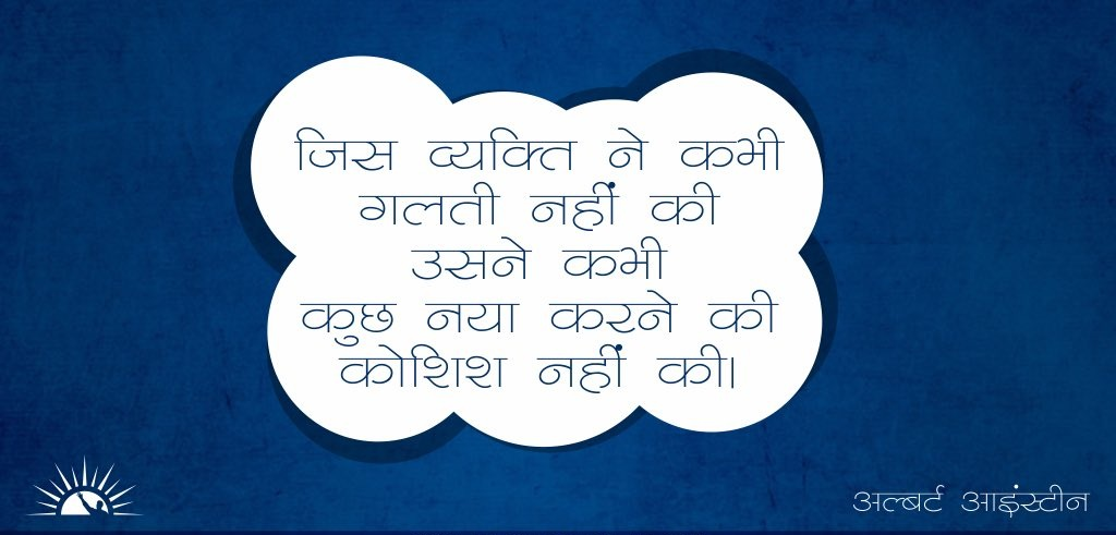 Motivational Quote in Hindi