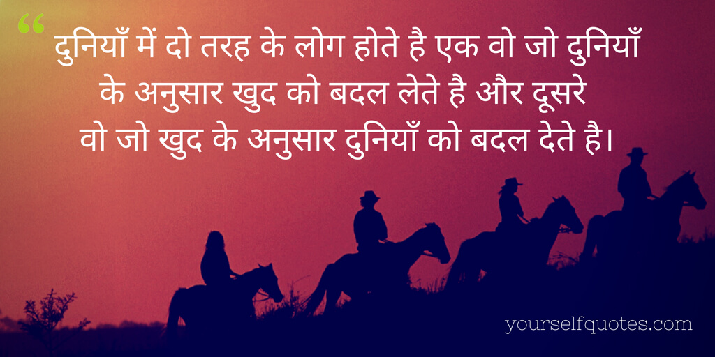 Motivational Thoughts Images in Hindi