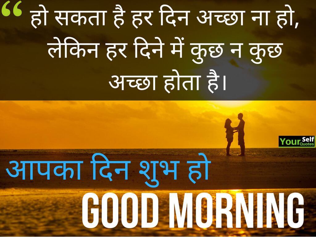 Image of: Whatsapp Best Good Morning Quote In Hindi Happy Friendship Day Top 110 Hindi Good Morning Quotes Shayari Sms Messages With Images