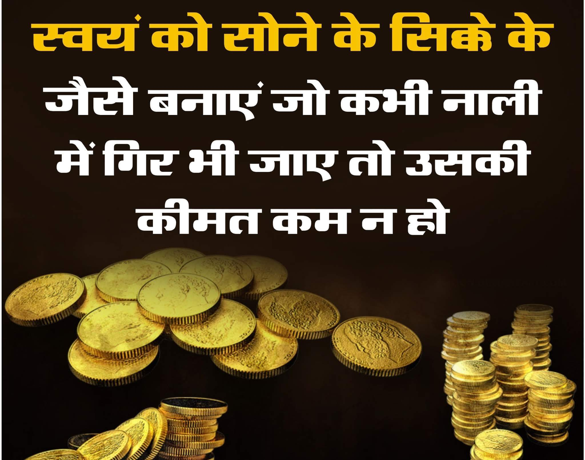 Best Motivational Hindi Quotes