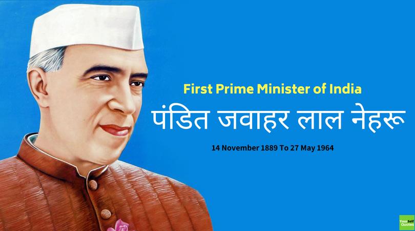Childrens Day Jawaharlal Nehru