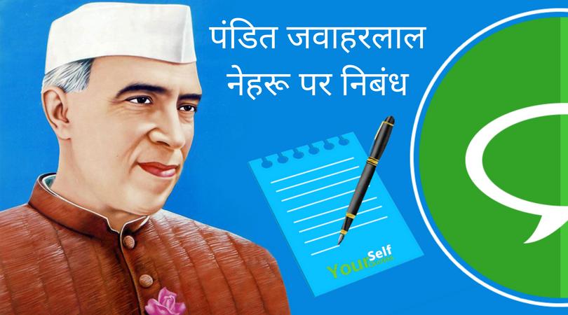 Essay on Jawaharlal Nehru for Children