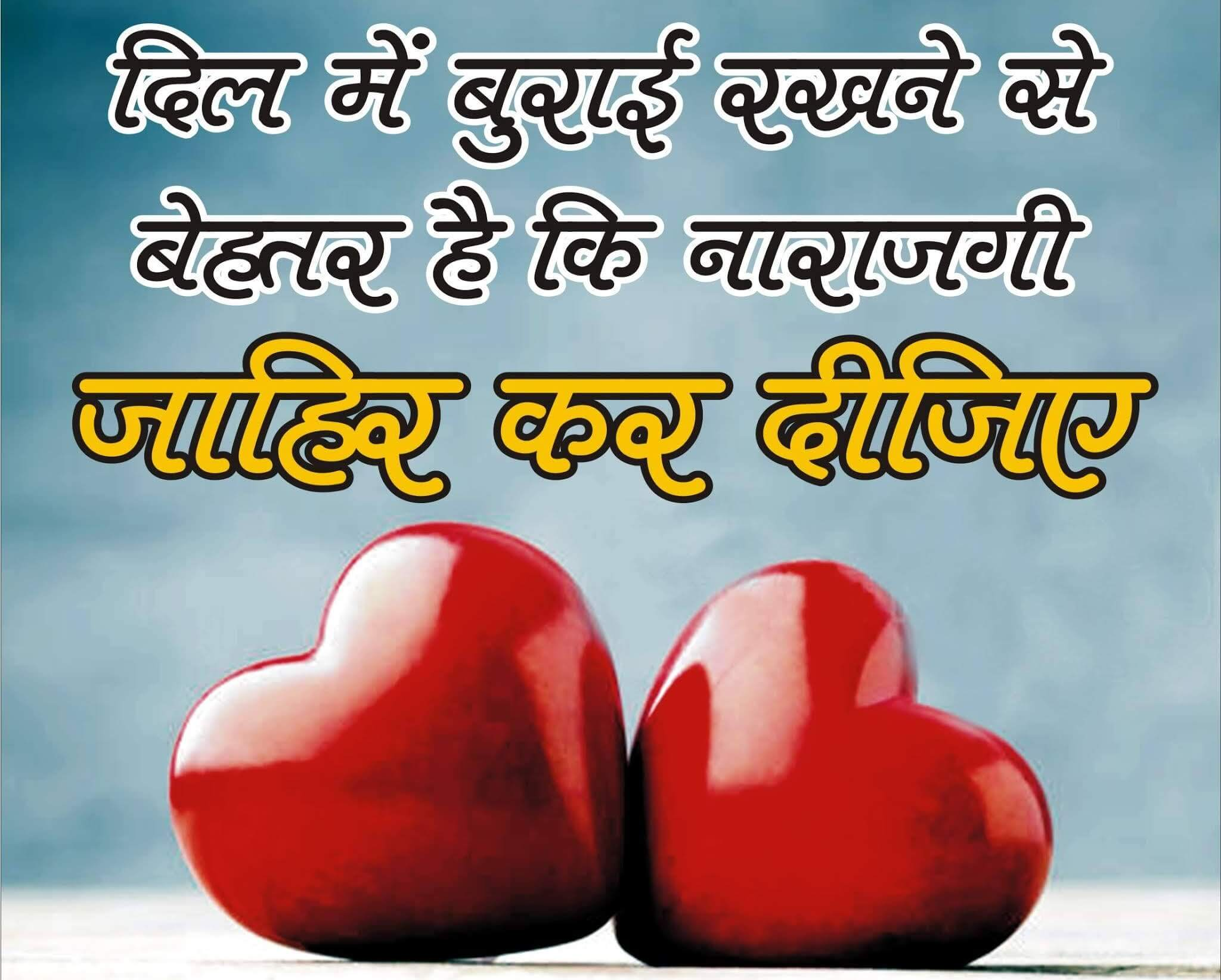 Hindi Images Motivational Quotes