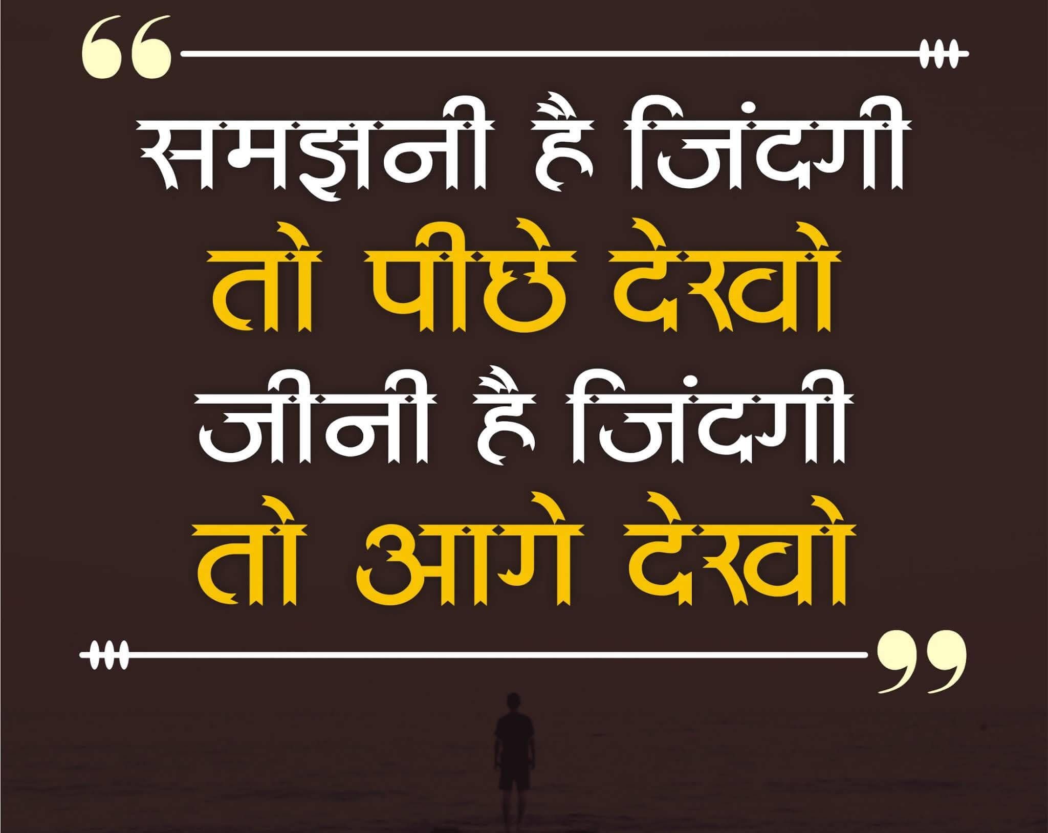 110 Hindi Motivational Quotes And Thoughts ह न द