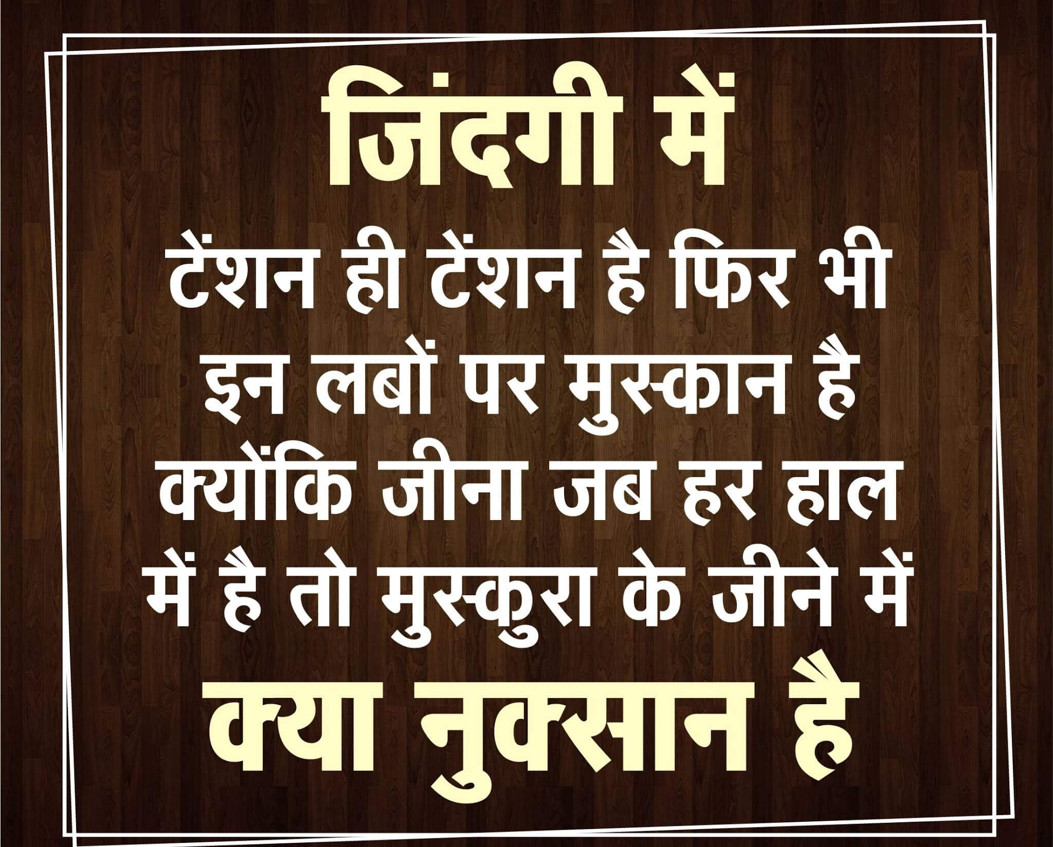 Hindi Motivational Quotes Life