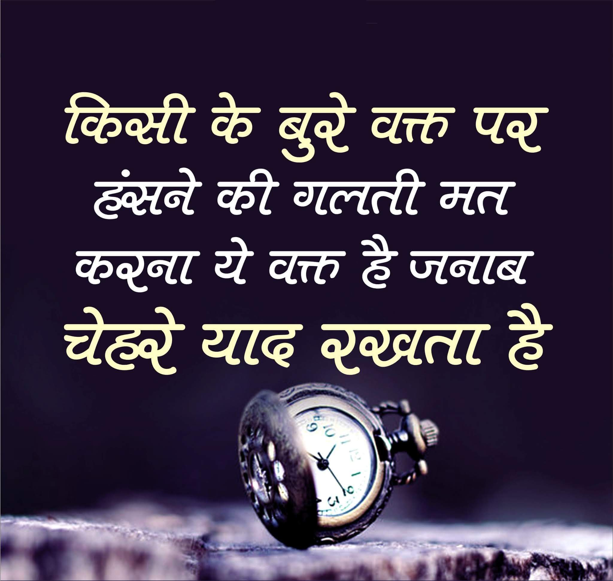 Hindi Quote Photos