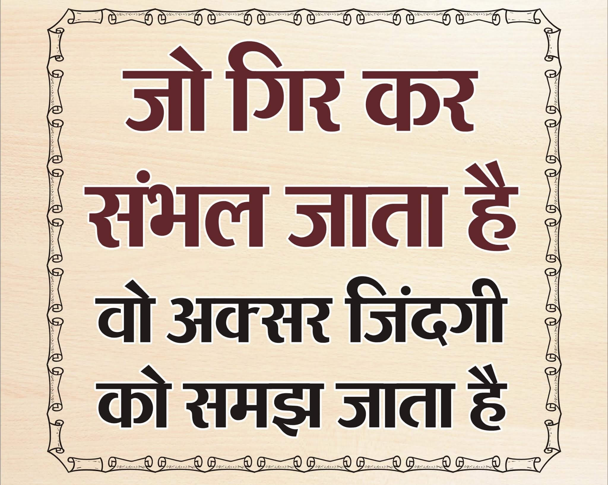 Hindi Quotes Best Images
