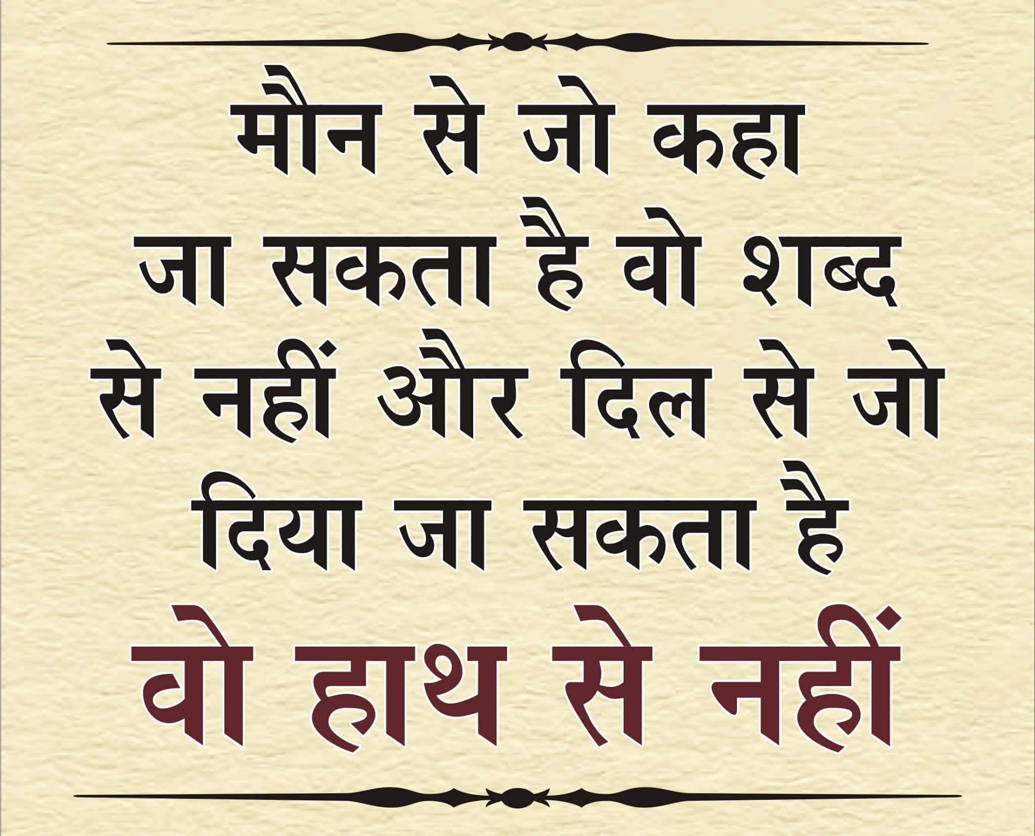 Hindi Quotes Thoughts