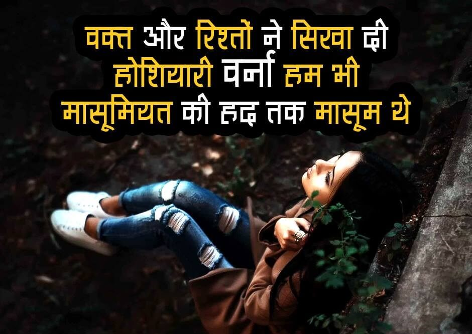 Hindi Quotes Thougths Images