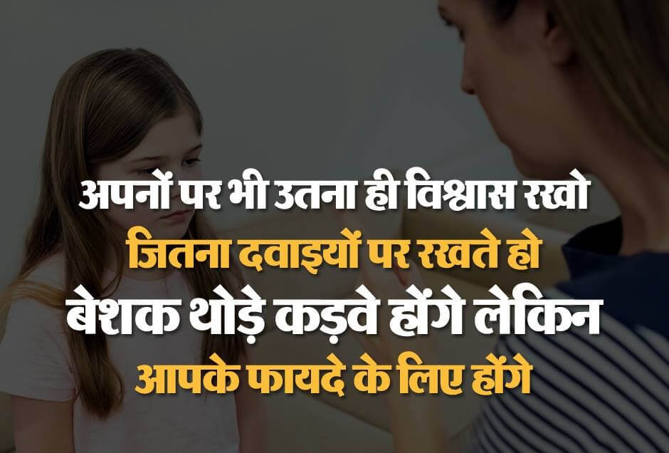 Hindi Quotes of the Day