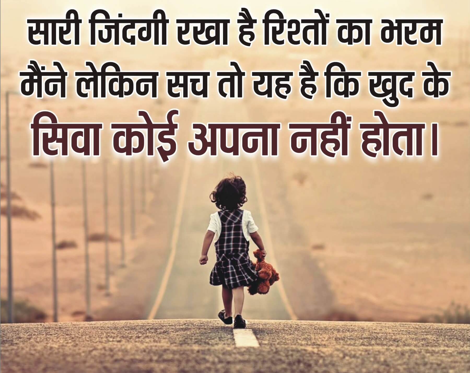 Life Motivational Thoughts in Hindi