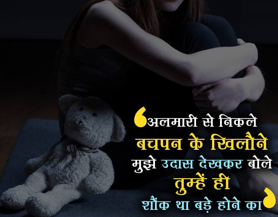 New Hindi Quotes