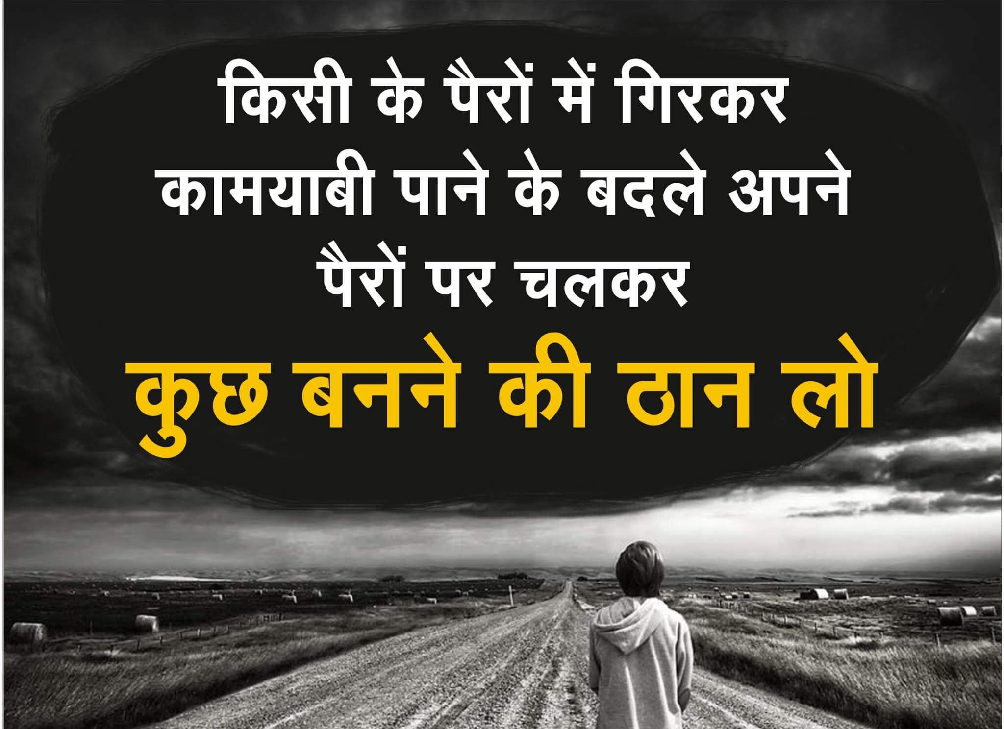 Success Motivational Thoughts in Hindi