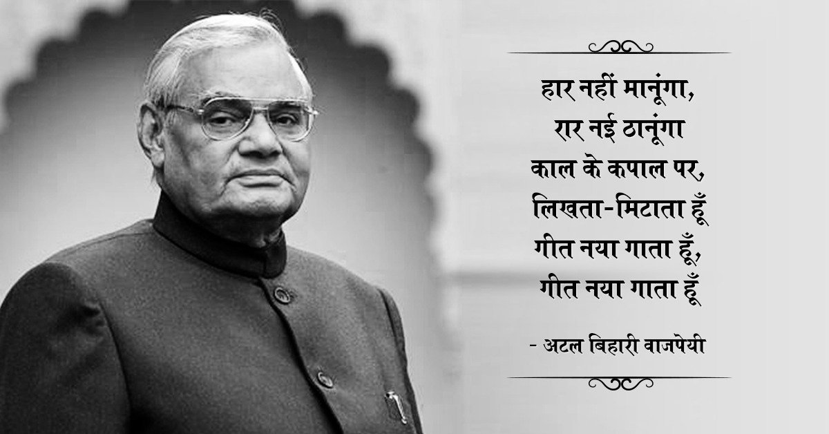 Quotes of Atal Bihari Vajpayee