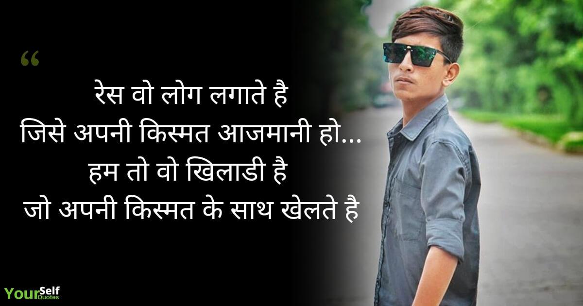 Status for WhatsApp in Hindi Me