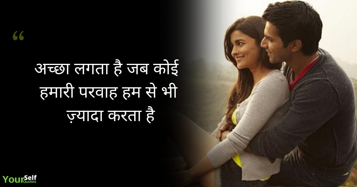 Best Romantic Love Quotes in Hind