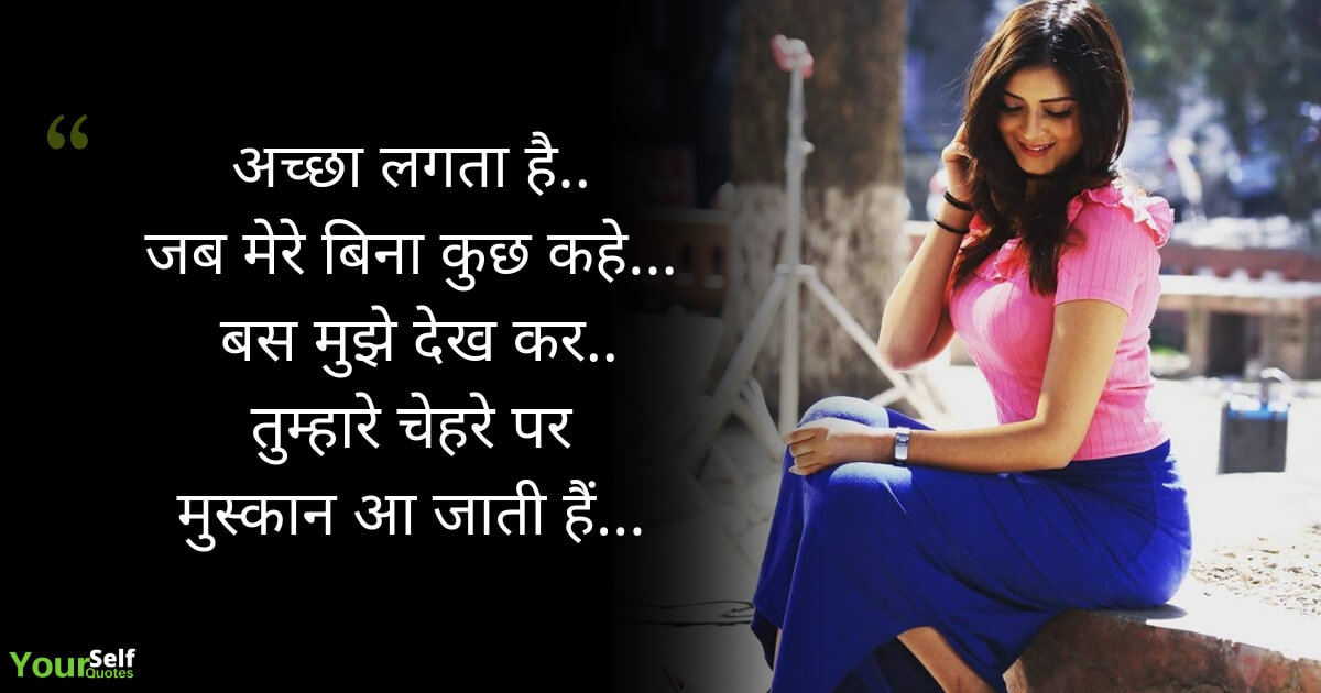 Heart Touching Hindi Love Quotes दल छन वल