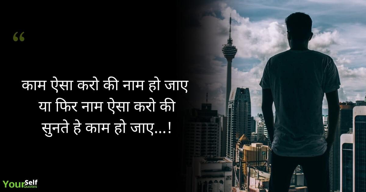 Hindi Life Inspiring Quotes