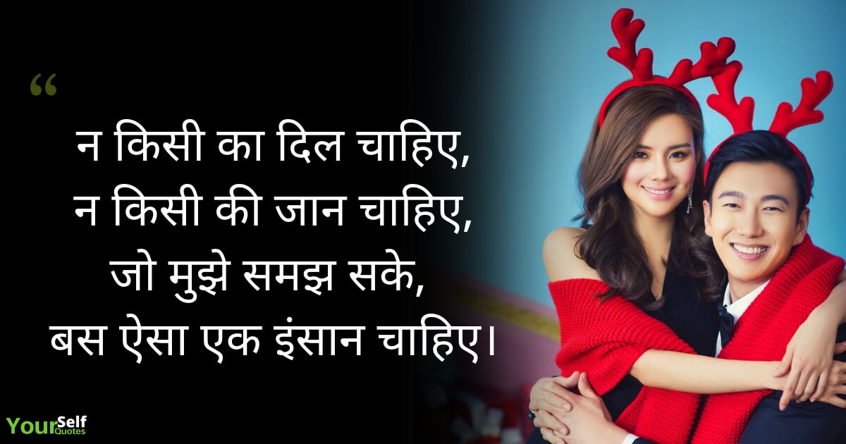 Hindi New Love Quotes