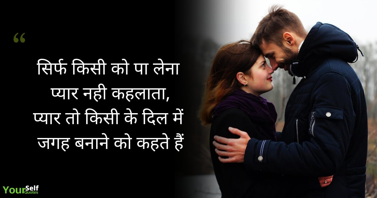 romantic love quote image in hindi