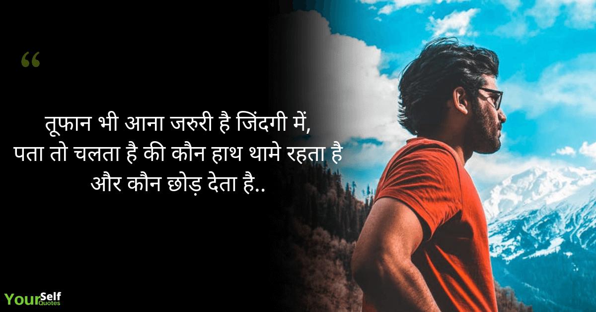 Hindi Status about Life