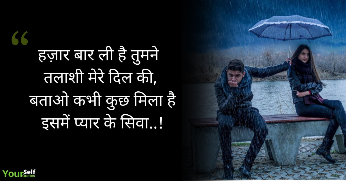 Love Shayari In Hindi लव श यर ह न द म