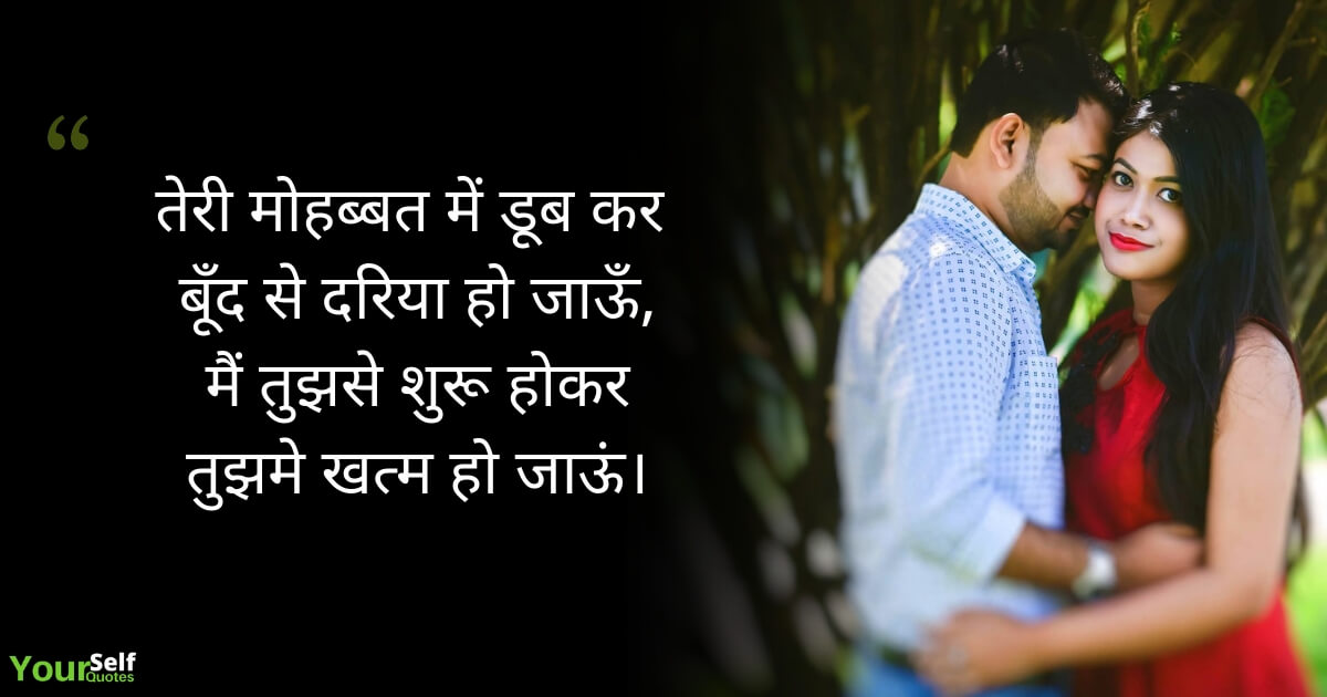 New Hindi Love Quote Images
