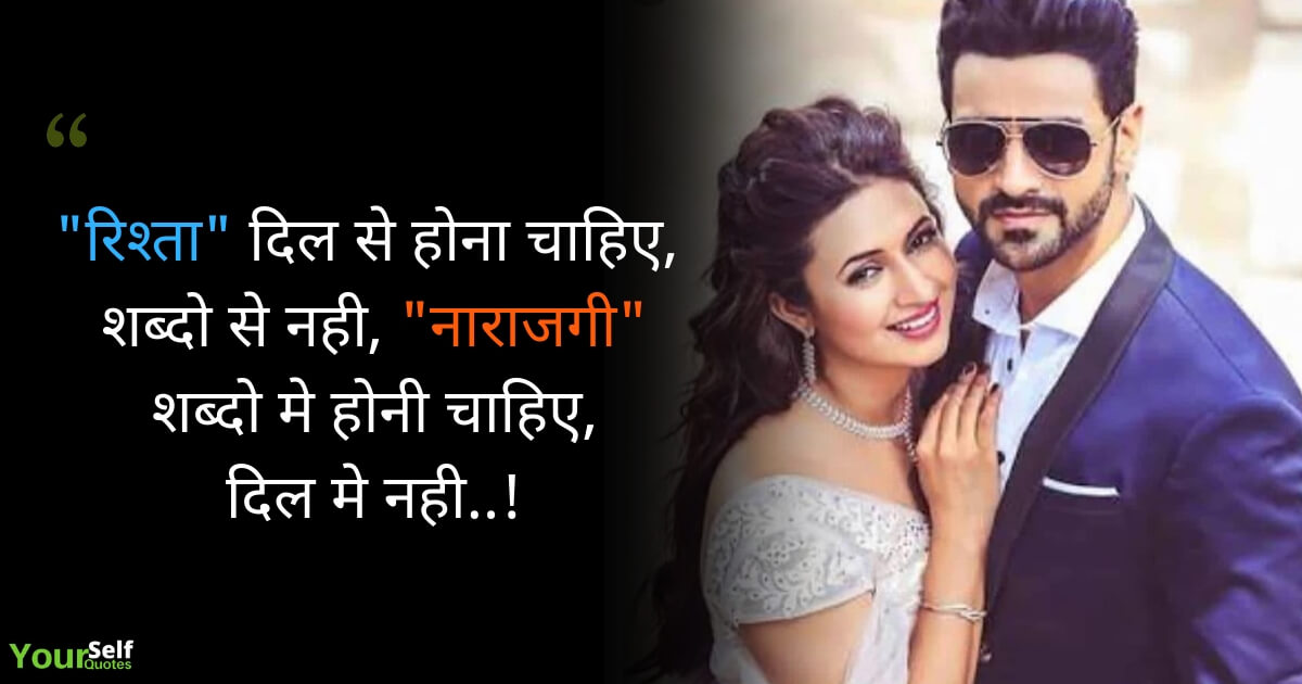 New Love Quotes in Hindi