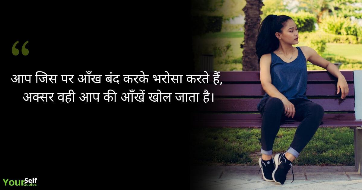 Status dalam bahasa Hindi untuk Whatsapp