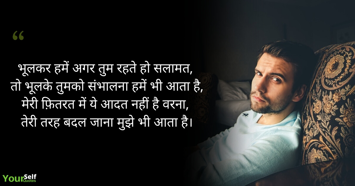 Sad Hindi Shayari स ड ह न द श यर