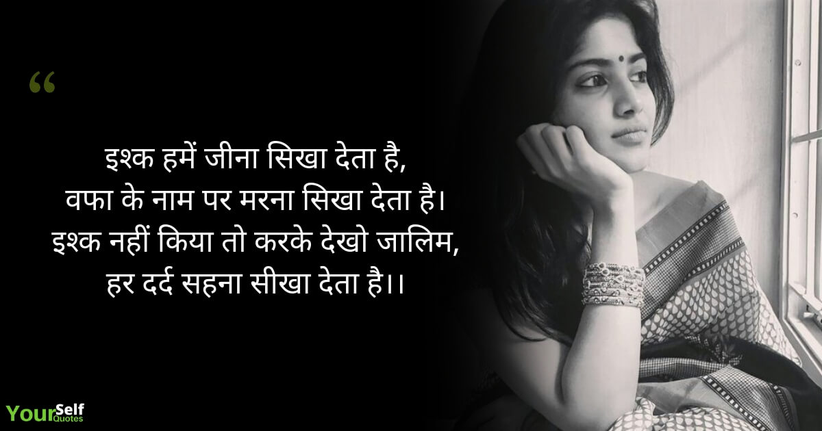 Sad Shayari in Hindi with images