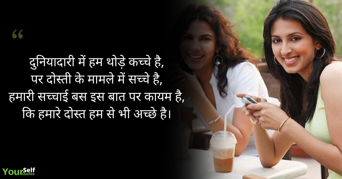 Best Hindi Dosti Shayari For Whatsapp